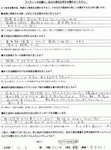 京都市西京区にお住まいのN.E様、50才、女性、看護師直筆メッセージ