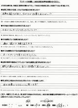 京都市にお住まいのN.M様,29才保育士直筆メッセージ