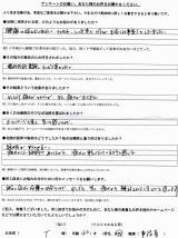 京都市西京区にお住いのT.様60才女性事務員直筆メッセージ