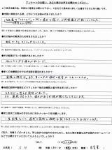 大阪市にお住まいのS.H様,34才、男性直筆メッセージ