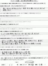 京都市にお住まいのT.T様51才主婦直筆メッセージ