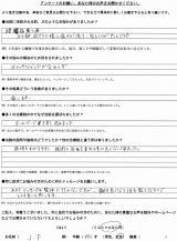 京都市にお住まいのJ.F様48才女性直筆メッセージ