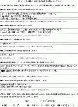 京都市にお住まいのS.M様29才保育士直筆メッセージ