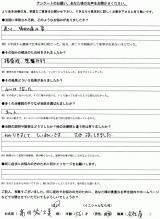 京都市南区にお住まいの高田様56才女性会社員直筆メッセージ