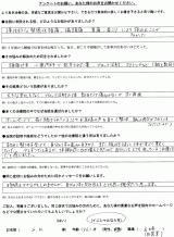 長岡京市にお住いのS.K様36才女性主婦直筆メッセージ