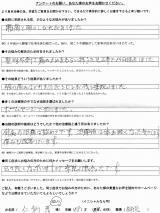 京都市西京区にお住まいの仁科様、68才、男性、会社員直筆メッセージ