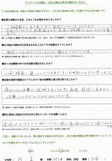 大山崎町にお住いのH.I様49才、主婦直筆メッセージ