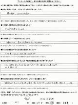 京都市にお住いのH.Y様、45才、女性、自営業直筆メッセージ