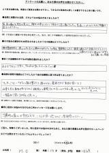 京都市にお住いのM.O様、29才、女性、会社員直筆メッセージ