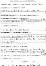 京都市にお住いのM.M様、50才、主婦直筆メッセージ
