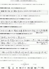 京都市にお住いのK.I様47才女性パート直筆メッセージ