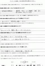 京都市西京区にお住いのK.O様、42才、自営業直筆メッセージ