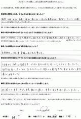 京都市西京区にお住いのN.T様、41才、主婦直筆メッセージ