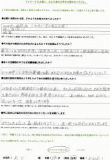 大山崎にお住いのR.Y様、59才、女性、会社員直筆メッセージ