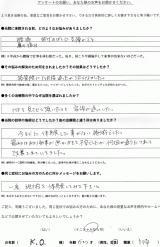 京都市南区にお住いのK.O様52才、主婦直筆メッセージ