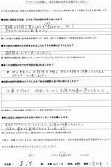 京都市伏見区にお住いのS.Y様44才女性会社員直筆メッセージ